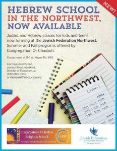 Hebrew and Judaic Classes in the Northwest - Summer 2017 @ Northwest Division | Tucson | Arizona | United States